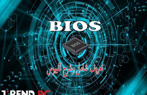 البيوس Bios | كل ما تحتاج معرفته عنه