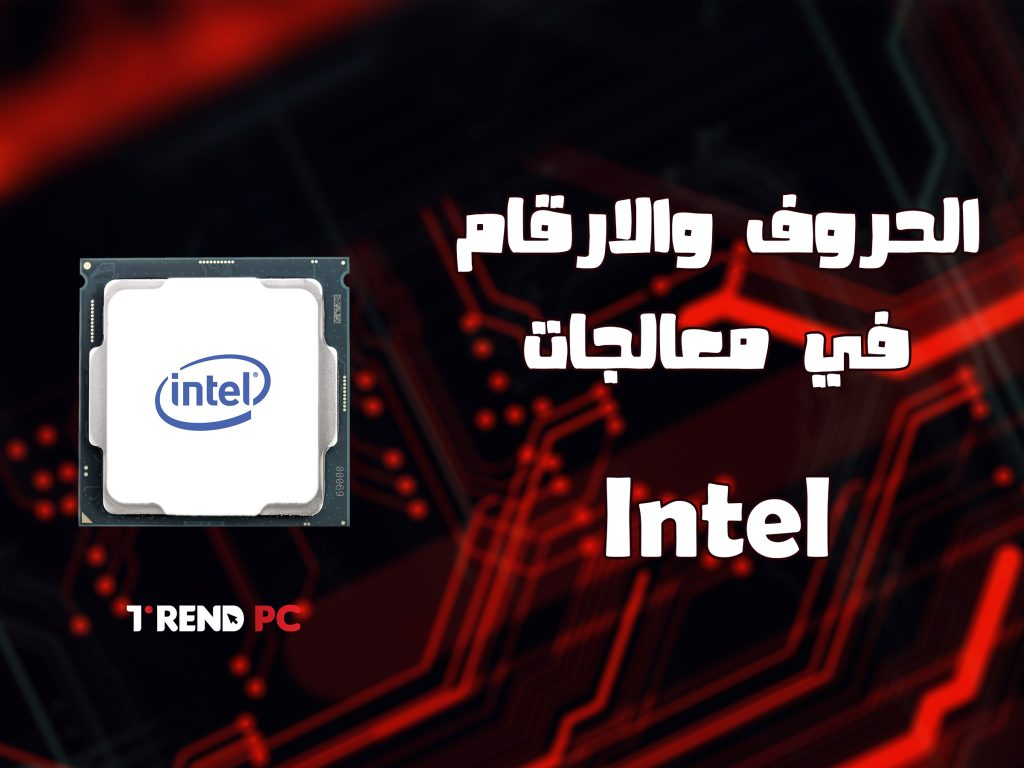 الحروف والارقام في معالجات Intel