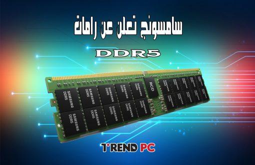 سامسونج تعلن عن رامات DDR5