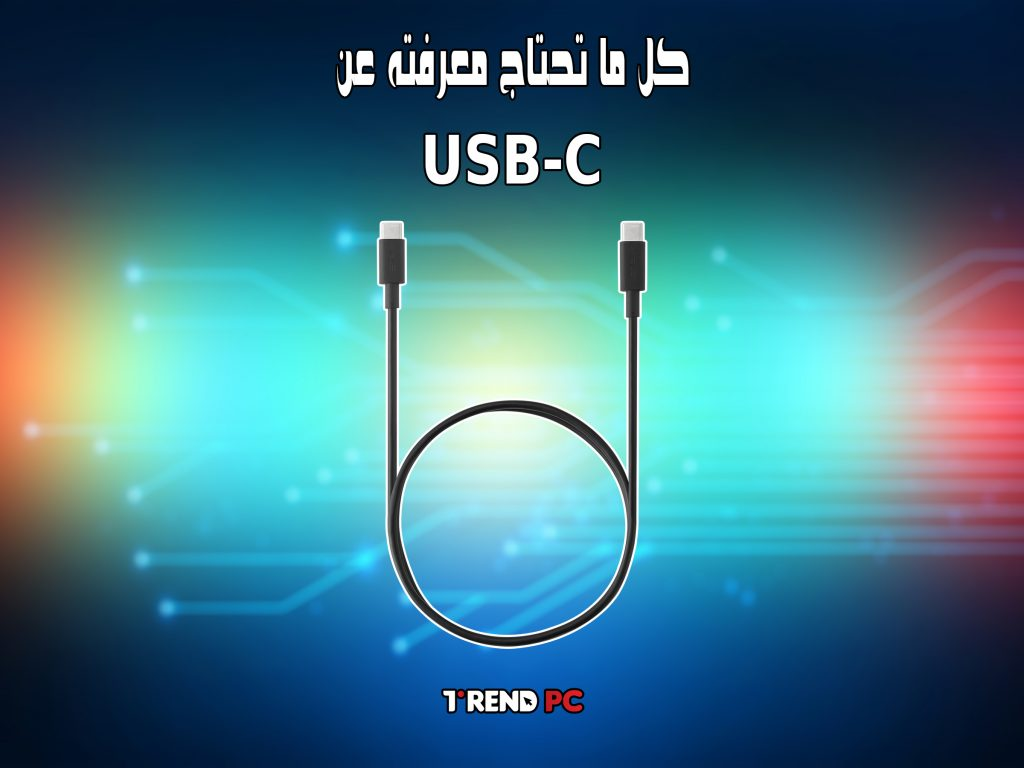 كل ما تحتاج معرفته عن USB-C