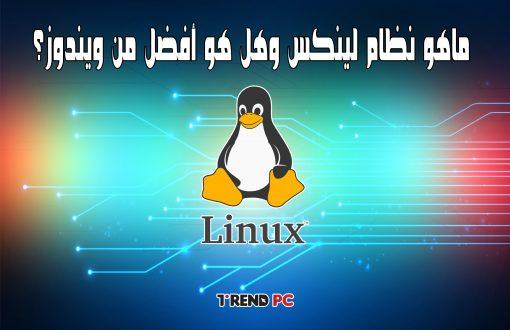 ماهو نظام لينكس وهل هو أفضل من ويندوز؟