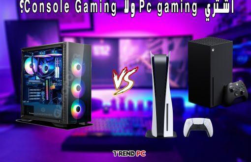 أشتري Pc gaming ولا Console Gaming؟