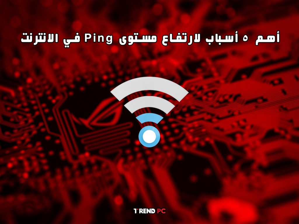 أهم 5 أسباب لارتفاع مستوى Ping في الانترنت