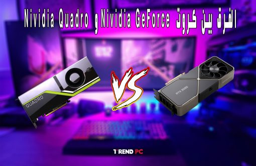 الفرق بين كروت Nividia GeForce و Nividia Quadro
