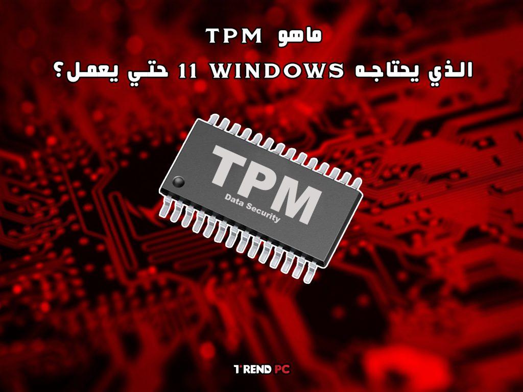 ماهو TPM الذي يحتاجه windows 11 حتي يعمل؟