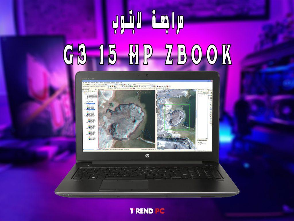 مراجعة لابتوب HP ZBook 15 G3