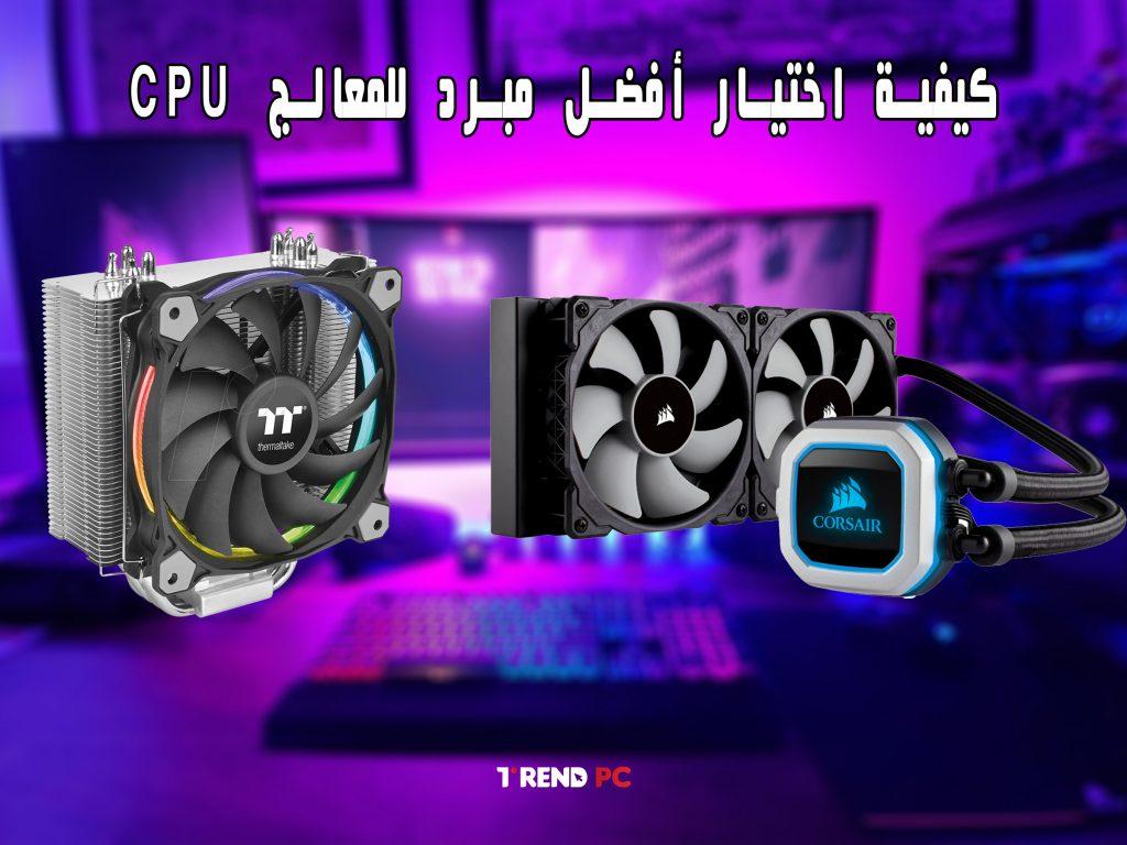 كيفية اختيار أفضل مبرد للمعالج CPU