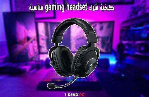 كيفية شراء gaming headset مناسبة