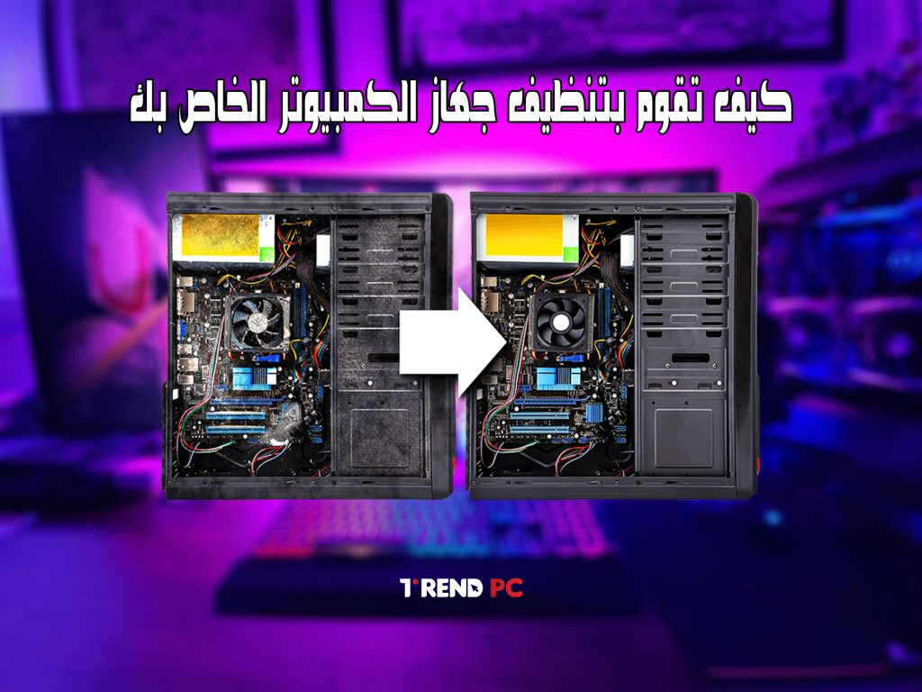 كيفية تنظيف جهاز الكمبيوتر الخاص بك
