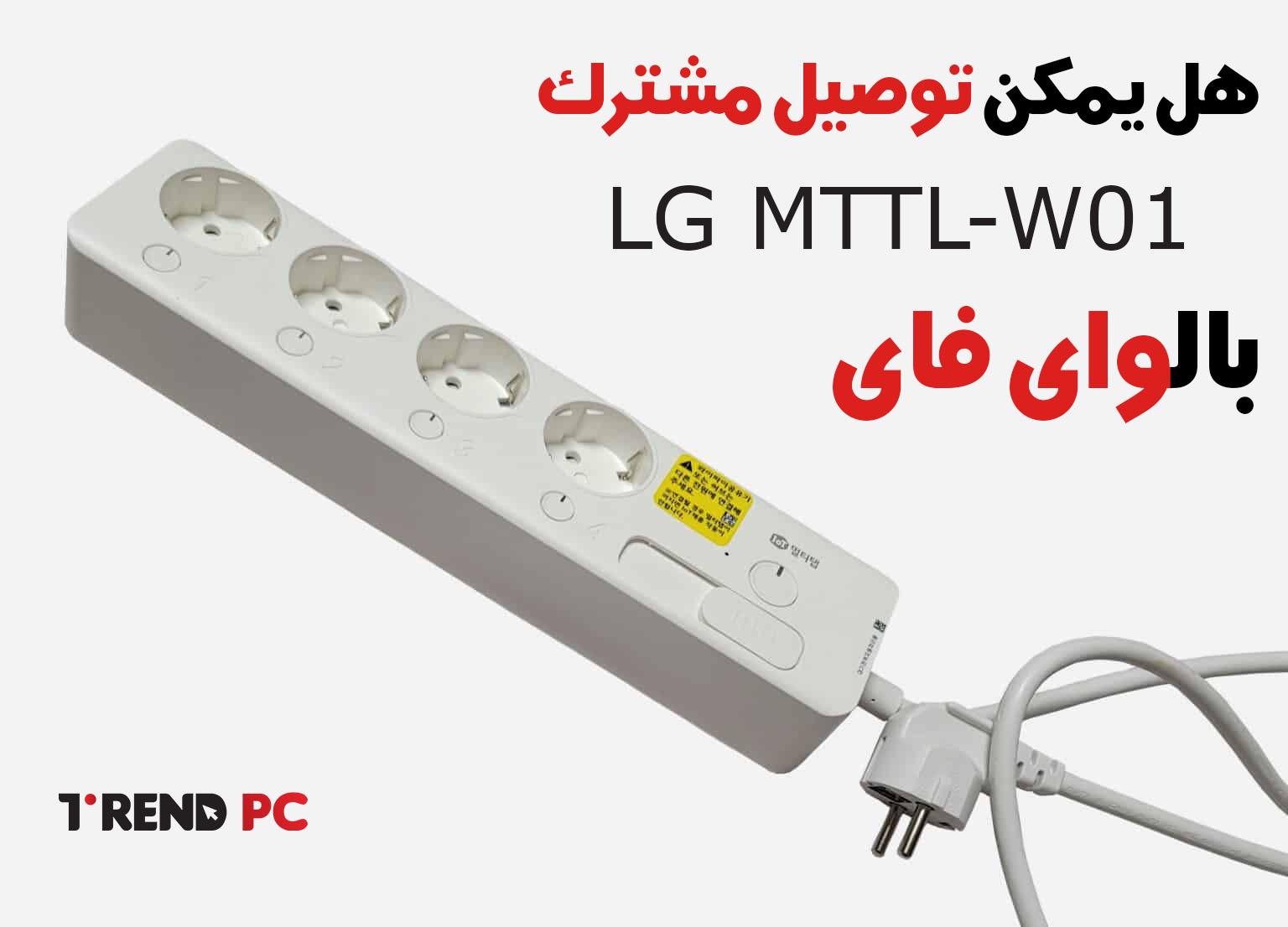 هل يمكن توصيل مشترك LG MTTL-W01 بالواى فاى ؟