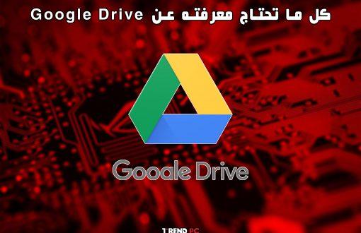 كل ما تحتاج معرفته عن Google Drive