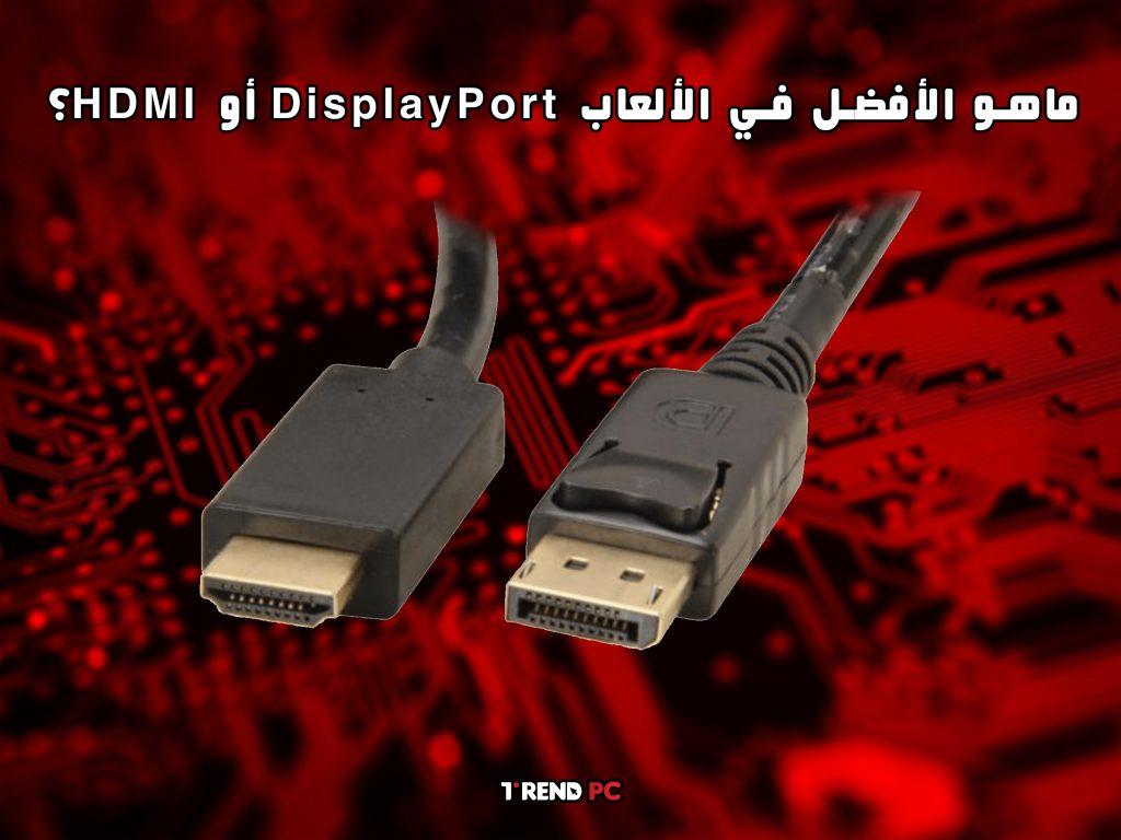 ماهو الأفضل في الألعاب DisplayPort أو HDMI؟