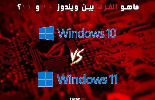 ماهو الفرق بين ويندوز 10 و 11؟