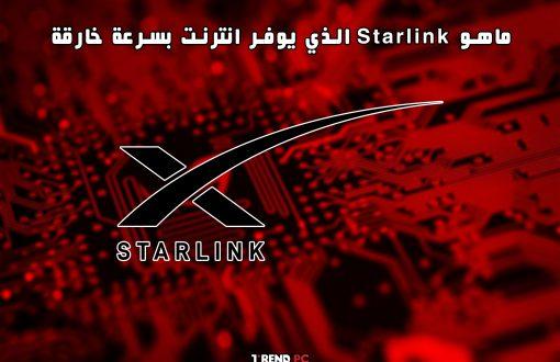 ماهو Starlink الذي يوفر انترنت بسرعة خارقة