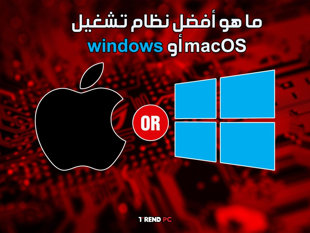 ما هو أفضل نظام تشغيل windows أو macOS