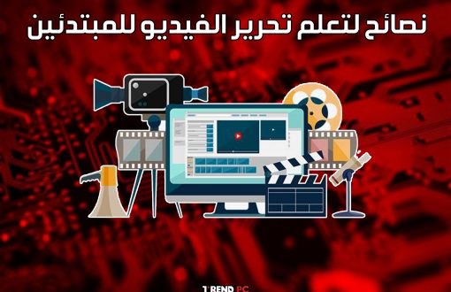 نصائح لتعلم تحرير الفيديو للمبتدئين