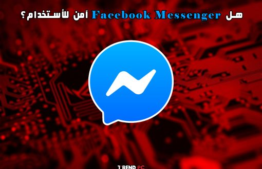 هل Facebook Messenger آمن للأستخدام؟