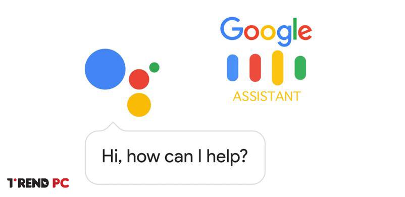 ما هو Google Assistant وما هي وظيفته؟